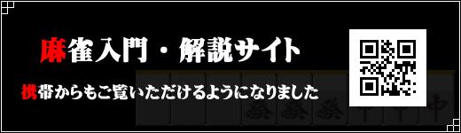 麻雀入門・解説サイト